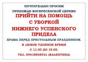 Помощь в подготовке храма к престольному празднику