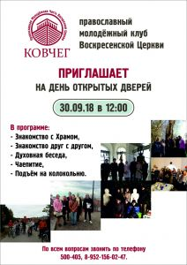 Православный молодежный клуб приглашает на день открытых дверей
