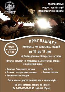 Православный подростковый клуб Воскресенской церкви приглашает