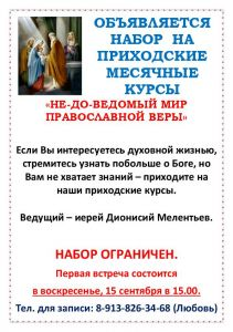 Объявляется набор на приходские курсы «Не-до-ведомый мир православной веры»
